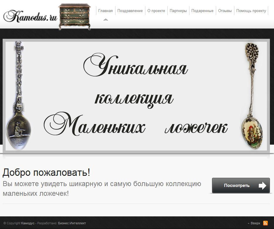 Собрали сайт интернет музею
