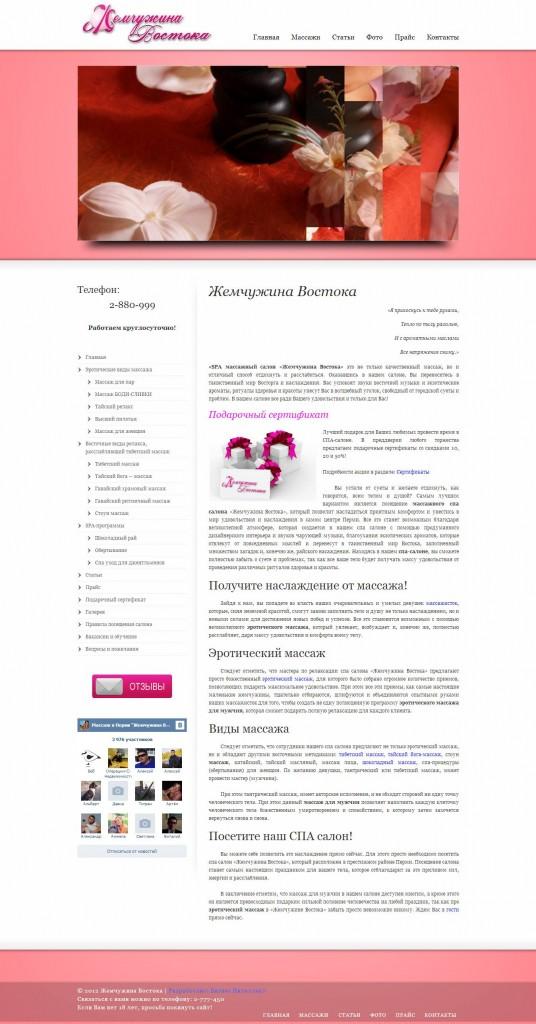 Создание сайта для мужского салона