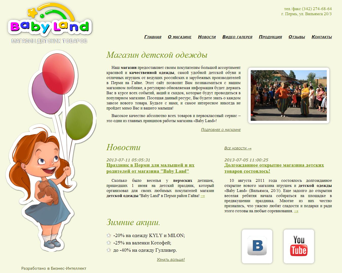 создание сайтов для магазинов