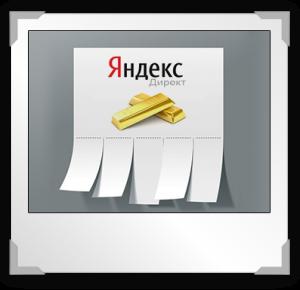 Заказать Яндекс Директ, контекстная реклама