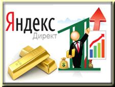 Яндекс Директ - инструмент для размещения рекламных контекстных объявлений сайта