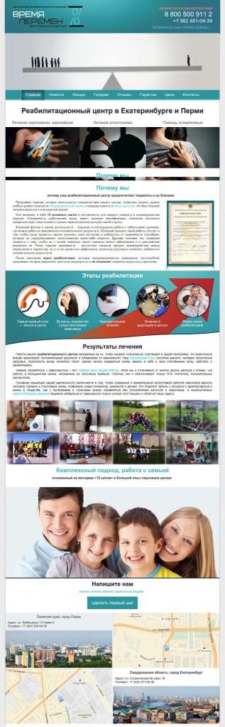 Разработали сайт для центра социальной адаптации «Время перемен»