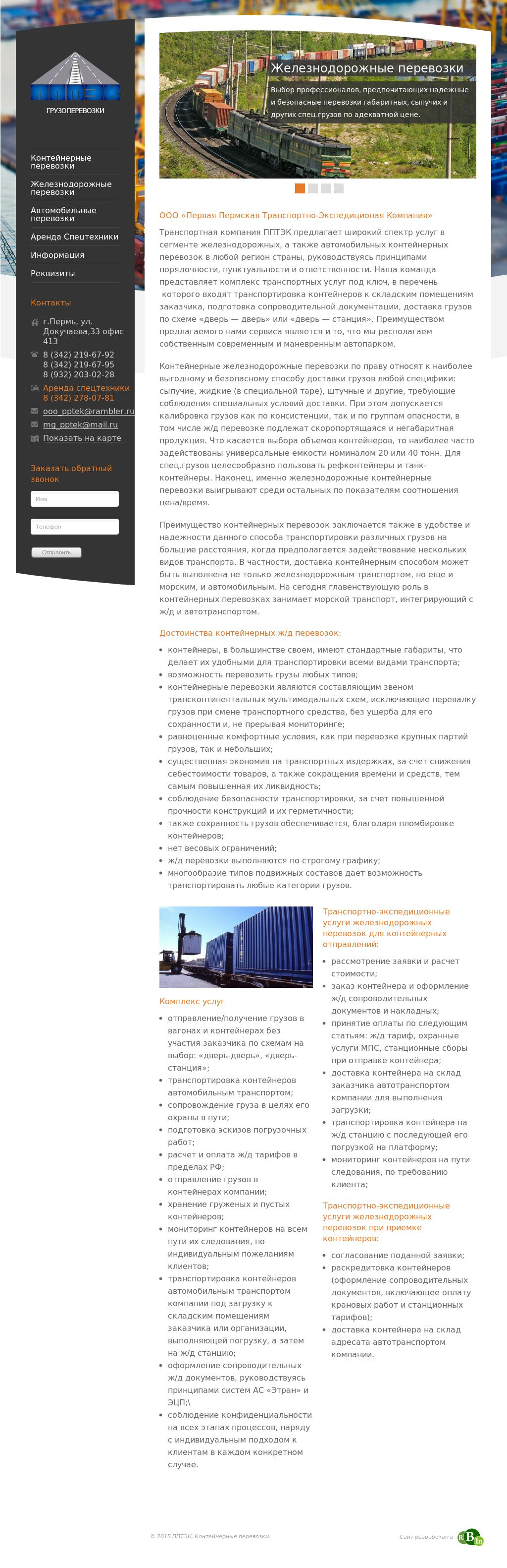 Разработали сайт для транспортной компании ППТЭК