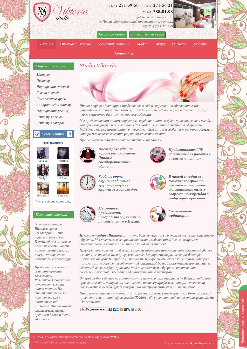Разработали сайт «Studio Viktoria»