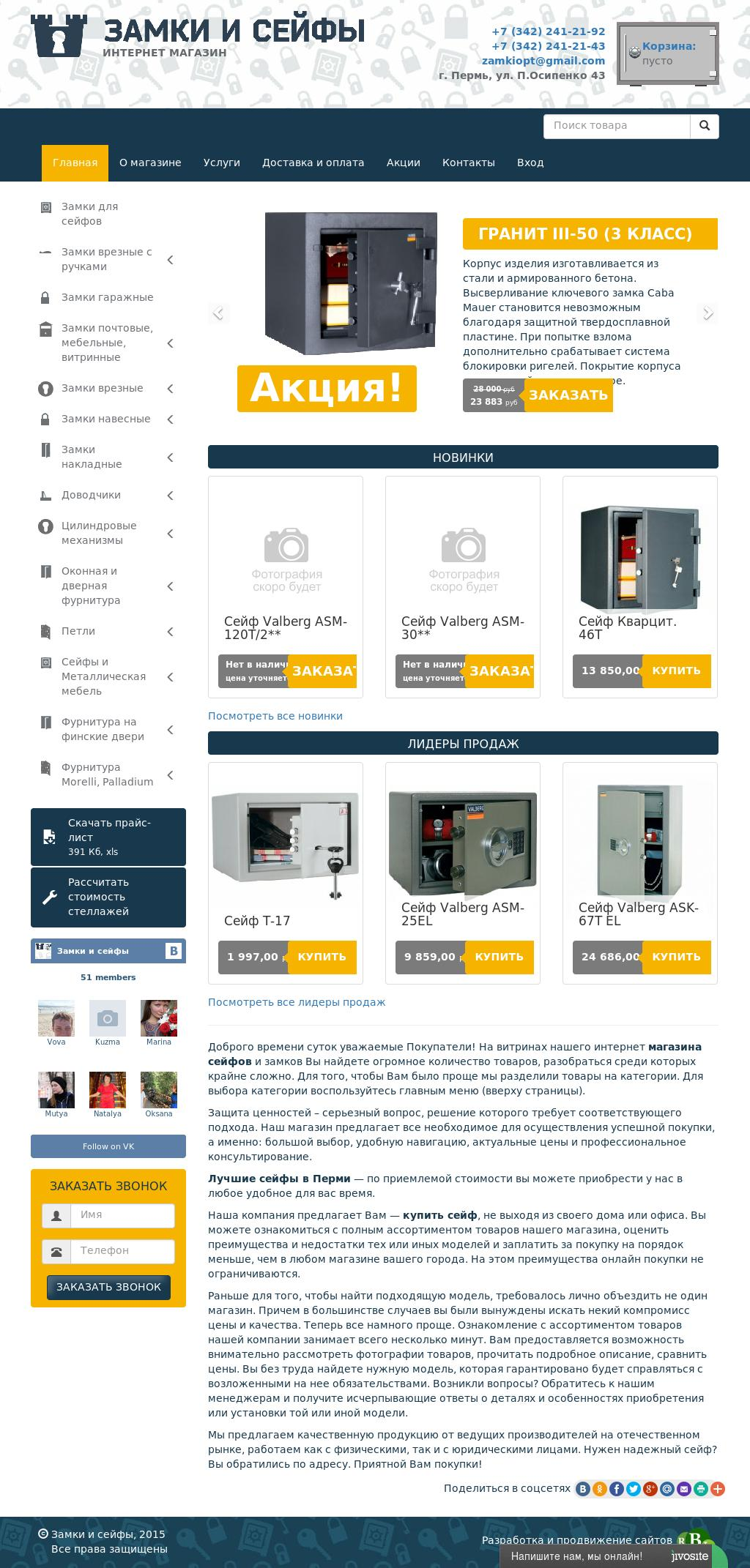 Редизайн интернет-магазина «Замки и сейфы»